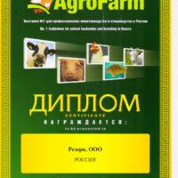 диплом с выставки агрофарм