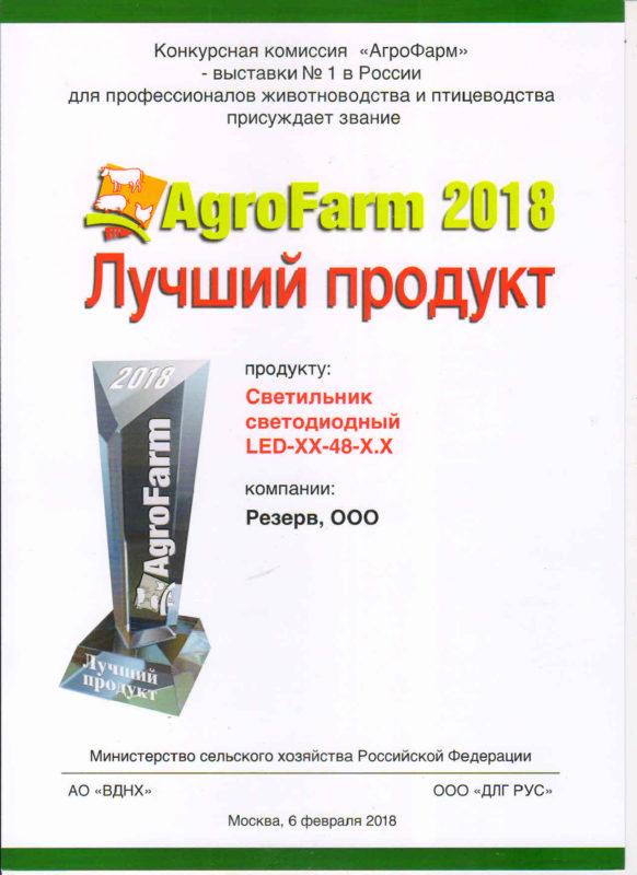 диплом с выставки агрофарм1